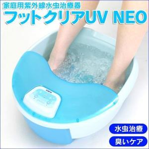 家庭用紫外線水虫治療器フットクリアUVNEO MCR9016【新聞掲載】|wide