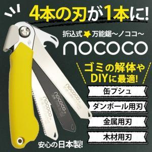 万能ノコギリ ノコギリ のこぎり 鋸 折込式万能鋸 万能のこぎり 日本製 4枚の刃が1本に 刃の交換不要 nococo ノココ ゼットソー DIY|wide