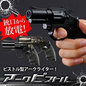 USB充電 アークピストル 放電 ライター 銃型ライター|wide