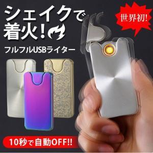 ライター 電子ライター スリム USB充電式 振る シェイク 電気 オイル不要 ガス不要 オイルガス不要 メンズ おしゃれ 父の日 プレゼント|wide