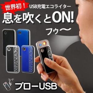 ブローUSB USB充電エコライター 息を吹くと着火|wide