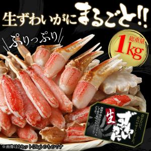 12月11日まで限定価格 生ずわいがに 鍋セット 総重量1kg  ズワイガニ  ずわい蟹 かに カニ むき身 ポーション 送料無料 お歳暮 ギフト クリスマス