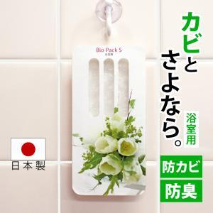 防カビ カビ取り剤 バイオパックS 浴室用 お風呂 防臭 カビ予防|wide