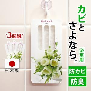 1個あたり1800円 3個セット 防カビ カビ取り剤 バイオパックS 浴室用 お風呂 防臭 カビ予防|wide
