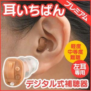 デジタル補聴器 耳いちばんプレミアム 【非課税】【左耳用】 補聴器 中程度 軽度 クラス最小 PR41 目立ちにくい ハウリング抑制|wide