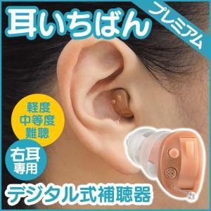 デジタル補聴器 耳いちばんプレミアム 【非課税】【右耳用】 補聴器 中程度 軽度 クラス最小 PR41 目立ちにくい ハウリング抑制|wide