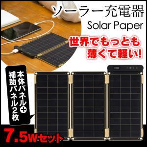 ソーラー充電器 スマホ ソーラーバッテリー YOLK ヨーク ソーラーペーパー 7.5w 本体 ソーラーパネル 薄い 2mm 薄型 スマホ 携帯電話 停電対策|wide