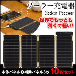 ソーラー充電器 スマホ ソーラーバッテリー YOLK ヨーク ソーラーペーパー 10w 本体 ソーラーパネル 薄い 2mm 薄型 スマホ 携帯電話 停電対策|wide