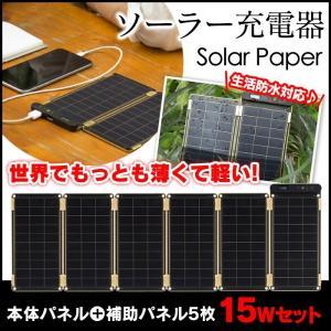 ソーラー充電器 スマホ ソーラーバッテリー YOLK ヨーク ソーラーペーパー 15w 本体 ソーラーパネル 薄い 2mm 薄型 スマホ 携帯電話 持ち運び 生活防水 IP54|wide