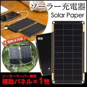 太陽の下ならどこでも充電、ソーラー充電器のオプションパネル  YOLK(ヨーク)の「Solar Pa...