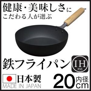 フライパン 鉄 IH 焦げ付かない 長持ち IH対応 ガス火 日本製 匠 20cm 20センチ マグマプレート 鉄フライパン 手入れ楽|wide