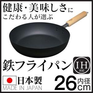 フライパン 鉄 IH 焦げ付かない 長持ち IH対応 ガス火 日本製 匠 26cm 26センチ マグマプレート 鉄フライパン 手入れ楽|wide