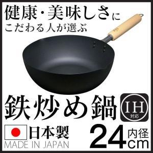 炒め鍋 フライパン 鉄 IH 焦げ付かない 長持ち IH対応 ガス火 日本製 匠 24cm 24センチ マグマプレート 鉄フライパン いため鍋 手入れ楽|wide