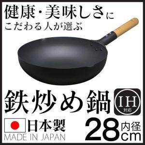 炒め鍋 フライパン 鉄 IH 焦げ付かない 長持ち IH対応 ガス火 日本製 匠 28cm 28センチ マグマプレート 鉄フライパン いため鍋 手入れ楽|wide