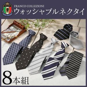 ネクタイ ビジネス Franco Collezioni ウォッシャブルネクタイ 8本組セット オシャレ おしゃれ 10325|wide