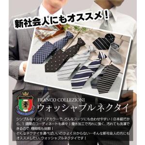 ネクタイ ビジネス Franco Collezioni ウォッシャブルネクタイ 8本組セット オシャレ おしゃれ 10325|wide|04