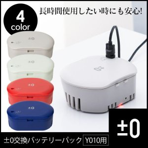 ±0(プラスマイナスゼロ) 交換バッテリーパック Y010用 【新聞掲載】