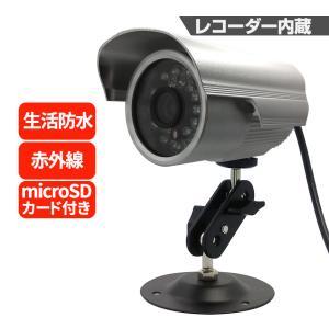 防犯カメラ 家庭用 バレット型 バレット式 屋外 監視カメラ SDカード録画 4GBセット 赤外線LED 録音 防水 夜間 駐車場 玄関 ベランダ|wide