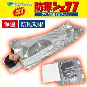 寝袋 アルミ アルミ蒸着 防風 保温 災害時 非常用 シュラフ 防災グッズ 防災用品 セルレット 防寒シュラフ 緊急時 ブランケット ひざ掛け|wide