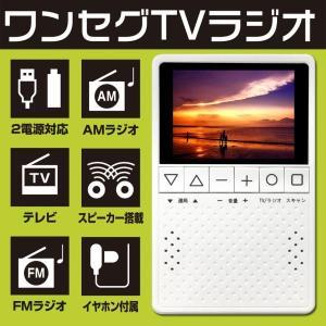 ワンセグTVラジオ 3.2インチ ワンセグテレビ ワンセグTV ポータブル 持ち運べる 軽量 薄型 FM対応 単三電池 ステレオスピーカー搭載 ラジオ 防災グッズ|wide