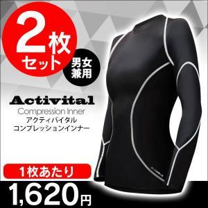 【 1枚1,620円】【同サイズ2枚組】 Activital コンプレッションインナー トップス 機能性インナー 防寒 姿勢矯正 保湿 加圧インナー 加圧下着|wide