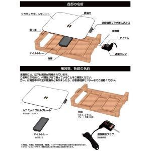 セラミックグリルプレート シェフ HP-70088 ホットプレート グリルプレート おしゃれ|wide|06