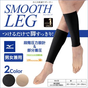 ミズノ ふくらはぎサポーター mizuno スムースレッグ むくみ軽減 着圧サポーター メンズ 男性用 スポーツ用としても|wide