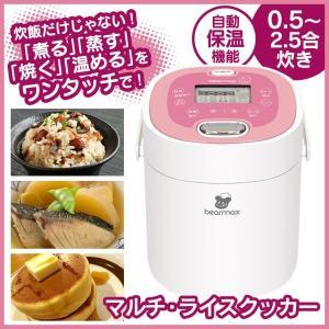 炊飯器 一人暮らし 2合 1合 ミニ マルチライスクッカー 自動保温 玄米 白米 タッチパネル プレゼント コンパクト レシピ付き 1合炊き 2合炊き|wide