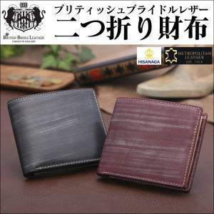 財布 二つ折り財布 ブライドルレザー BRITISH BRIDLE LEATHER さいふ サイフ ブリティッシュブライドルレザー 二つ折り 財布 本革 革|wide