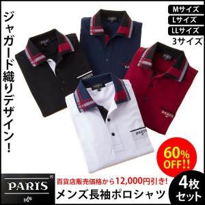 ポロシャツ メンズ 長袖 セット 柄 無地 1枚2155円 ポケット付き パリス ブランド ゴルフ PARIS16e メンズ長袖ポロシャツ4枚セット|wide