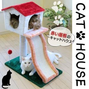 赤い屋根のキャットハウス キャットタワー 据え置き型 猫タワー 置型 爪とぎ 爪研ぎ ねこ 猫 ネコ ハウス つめとぎ おしゃれ 猫雑貨 猫用品 猫グッズ|wide