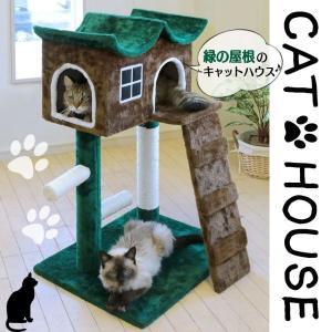 緑の屋根のキャットハウス キャットタワー 据え置き型 猫タワー 置型 爪とぎ 爪研ぎ ねこ 猫 ネコ ハウス つめとぎ おしゃれ 猫雑貨 猫用品 猫グッズ|wide