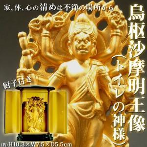 烏枢沙摩明王像 トイレの神様 【新聞掲載】うすさまみょうおう 10.3cm|wide