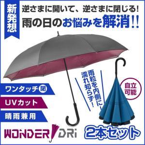 傘 長傘 メンズ レディース 逆さ傘 ワンタッチ 80cm プレゼント 軽量 500g ワンダードリ 撥水 UVカット 自立 グラスファイバー 車内 濡れない おしゃれ|wide