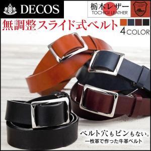 無段階調整 穴なし ベルト 日本製 ビジネス メンズ 栃木レザー カジュアル 本革 ブランド おしゃれ 名入れ スライド式ベルト|wide