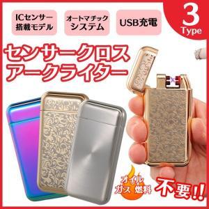 センサークロスアークライター usbライター プレゼント ライター エコ 喫煙具 USB電子ライター エコライター ICセンサー オートマチックシステム|wide