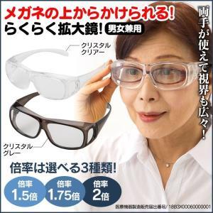メガネ式拡大鏡 眼鏡型 ルーペ 2倍 1.5倍 1.75倍 男女兼用 おしゃれ オーバーグラスタイプ メガネ型拡大鏡  双眼ルーぺ 新聞掲載|wide