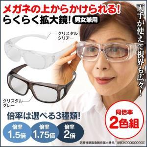 1本2,700円 [同倍率2色組]眼鏡型 ルーペ 2倍 1.5倍 1.75倍 男女兼用 メガネ型拡大鏡 オーバーグラスタイプ  双眼ルーぺ 新聞掲載|wide