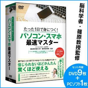 パソコン・スマホ最速マスター DVD 学習 ソフト 脳トレ 高齢者 認知症予防 脳科学者・篠原教授監修 DVDディスク PC 使い方 新聞掲載|wide