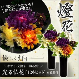 燈火 光る仏花1対セット|wide
