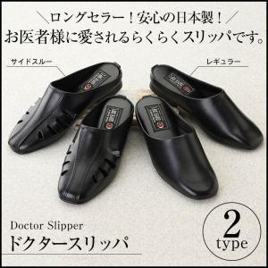 ドクタースリッパ【新聞掲載】|wide
