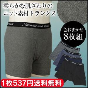 1枚537円 ボクサーパンツ 8枚セット ニット トランクス ボクサートランクス セット 前開き M L LL 紳士 男性用 メンズ パンツ8枚組|wide