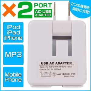 USB アダプター 2ポート USB用ACアダプター【新聞掲載】|wide
