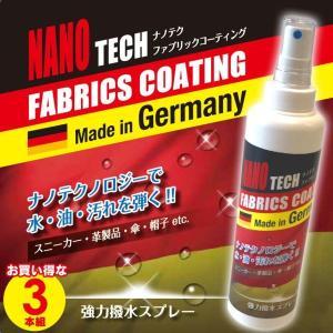 1本あたり2,600円 送料無料 ナノテクファブリックコーティング3本組撥水スプレー 衣類 ソファ 靴 ネクタイ シャツ バッグ 布 繊維|wide