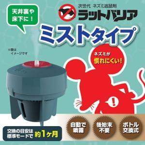 ラットバリア 逃鼠剤 とうそざい ミストタイプ[RAT-110]|wide