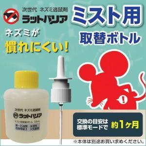 逃鼠剤 とうそざい ラットバリア ミストタイプ用取替ボトル [RAT-100]|wide