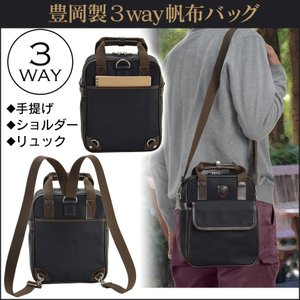 帆布バッグ ショルダーバッグ 帆布 メンズ  豊岡製鞄 2way 3way 日本製 リュック 手提げ  斜め掛け 斜めがけ 男性用 紳士用 帆布コーティングショルダー|wide