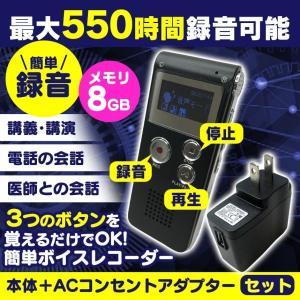 【専用ACコンセントアダプター付セット】 ボイスレコーダー 長時間 最大55 0時間 約23日 連続録音 浮気 高性能 議事録 小型 録音機 8GB 8ギガ|wide