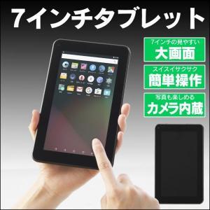 7インチタブレット【新聞掲載】|wide