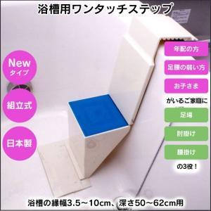 浴槽用ワンタッチステップNEWタイプ 【新聞掲載】|wide